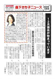 morishita202012のサムネイル