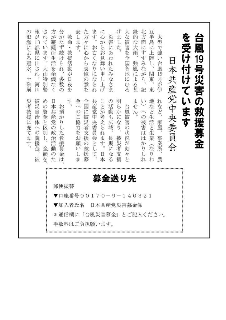 台風19号災害の救援募金を受け付けています