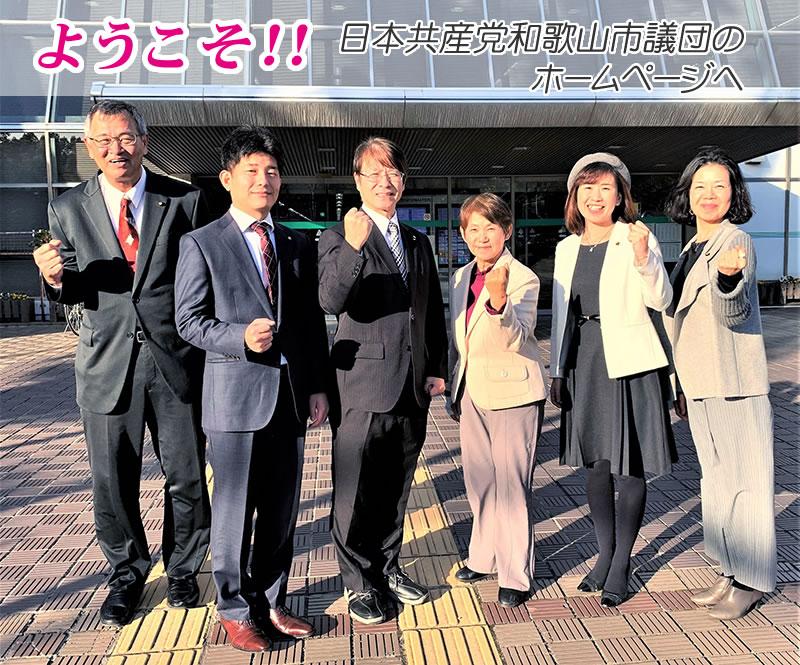 ようこそ!日本共産党和歌山市議団のホームページへ