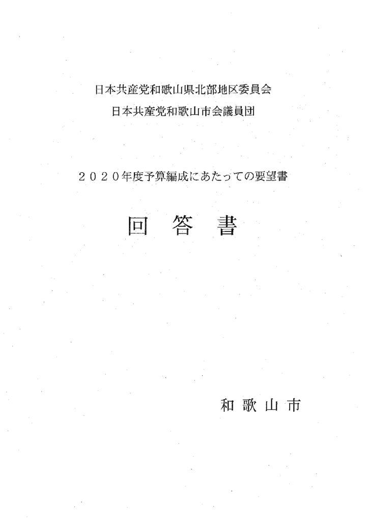 2020yosan-kaitoshoのサムネイル