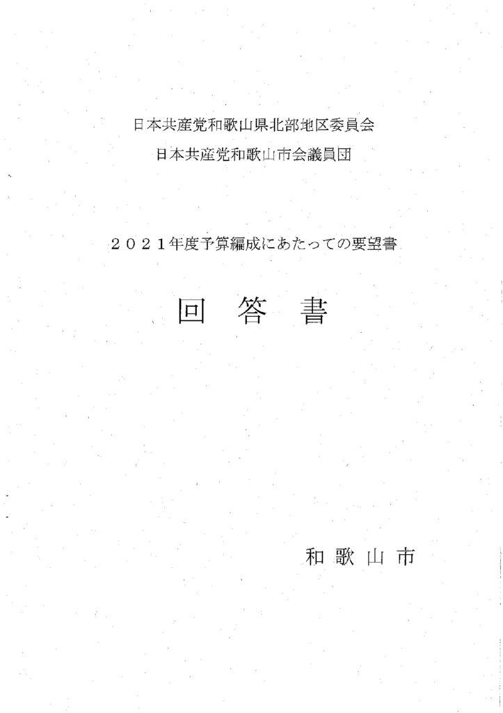 2021-kaitoshoのサムネイル