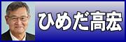 姫田高宏のホームページへ