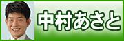 中村あさとのホームページへ