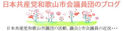 日本共産党和歌山市会議員団のブログ