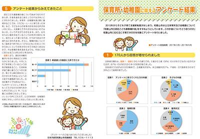 保育所・幼稚園に関するアンケート結果